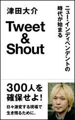 BOOK|津田大介『Tweet & Shout  ニュー・インディペンデントの時代が始まる』02