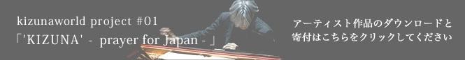 kizuna play for japan