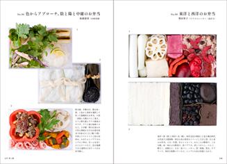 『見せたくなるお弁当100』02