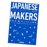 JAPANESE MAKERS