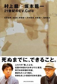 BOOK 『村上龍と坂本龍一 21世紀のEV.Cafe』 02