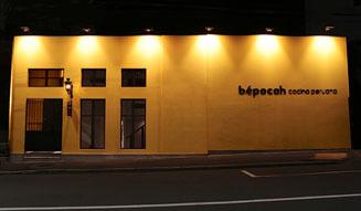 ベポカ|ペルー料理レストラン 10