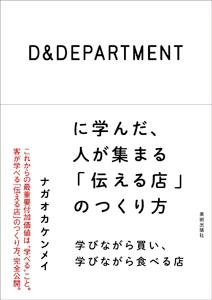 D&DEPARTMENTに学んだ、人が集まる「伝える店」のつくり方 04