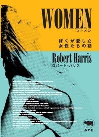 BOOK|ロバート・ハリス『WOMEN ぼくが愛した女性たちの話』 03