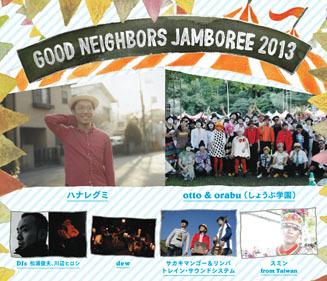 グッドネイバーズ・ジャンボリー 2013 鹿児島 02