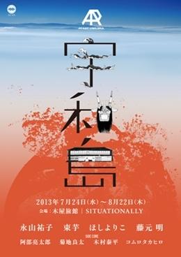 AT ART UWAJIMA 05