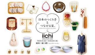 iichi|銀座三越 05