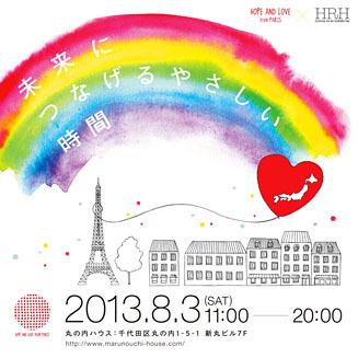 チャリティイベント|HOPE & LOVE FOR JAPAN 02