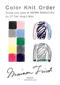 maison Tricot|メゾン トリコ 02
