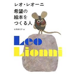BOOK|レオ・レオーニ 希望の絵本をつくる人 04