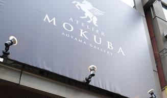 atelier MOKUBA 青山|青山 08