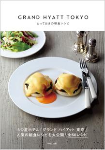 『GRAND HYATT TOKYOとっておきの朝食レシピ 04
