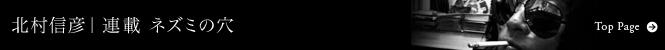 banner_kitamura