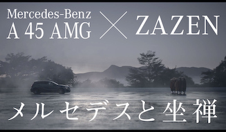 Mercedes-Benz A 45 AMG 4MATIC ×ZAZEN―メルセデスと座禅―