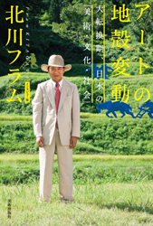 アートの地殻変動 大転換期、日本の「美術・文化・社会」 04