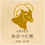 banner_horo_aries