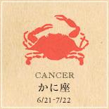 banner_horo_cancer
