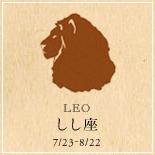 banner_horo_leo