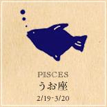 banner_horo_pisces