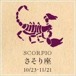 banner_horo_scorpio