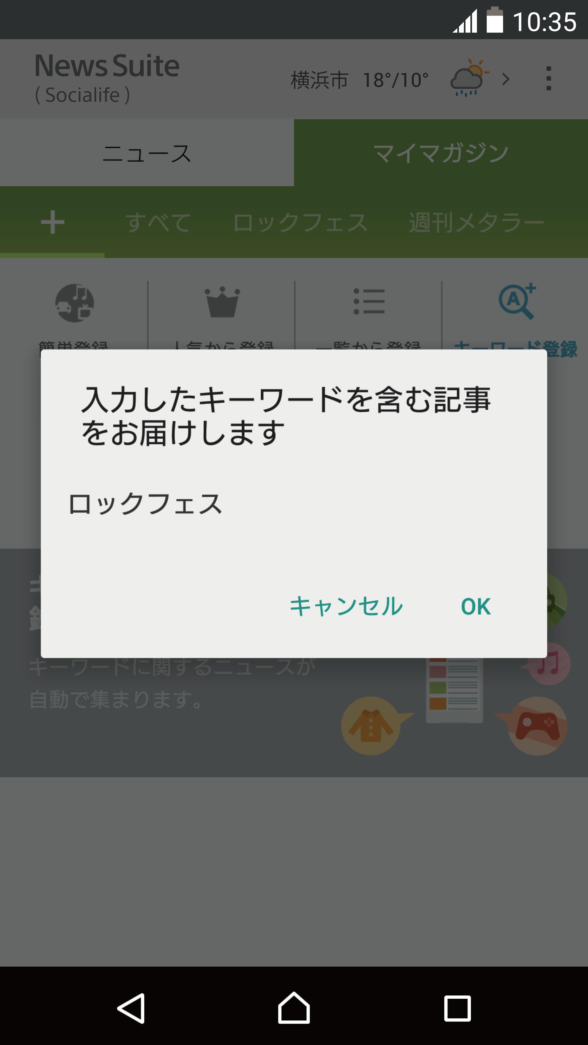 Sony|ソニー ニュースアプリ「New Suite(ニューススイート)」