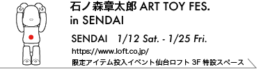 石ノ森章太郎ART TOY FES.  in SENDAI