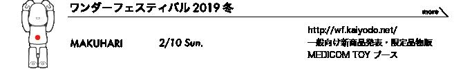 ワンダーフェスティバル 2019 冬