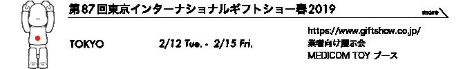 第87回東京インターナショナルギフトショー春2019