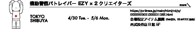 機動警察パトレイバー EZY × 2クリエイターズ