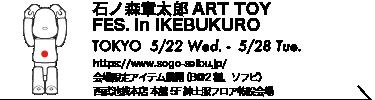 石ノ森章太郎ART TOY FES. in IKEBUKURO