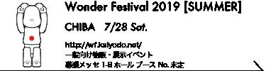 Wonder Festival 2019 [SUMMER]