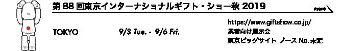 第88回東京インターナショナルギフト・ショー秋 2019