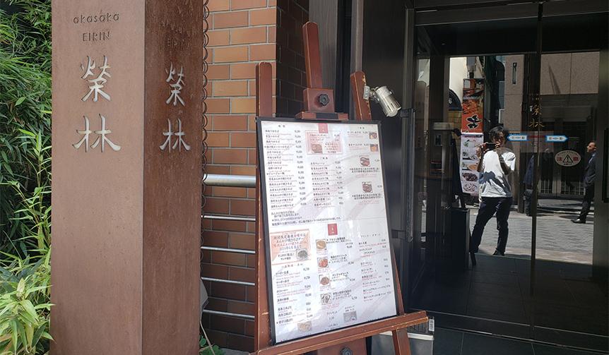 #ijichimanのぼやき 赤坂