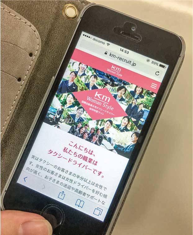 【マネー・仕事】新卒入社も?! 都内で増えている「女性タクシードライバー」(2017年11月号)
