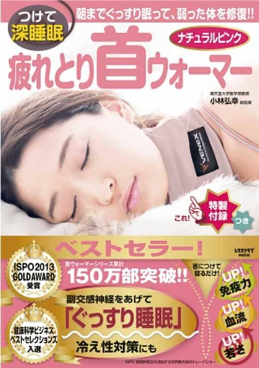 【健康・運動】150万部突破の大ヒット「疲れとり首ウォーマー」(2018年3月号)