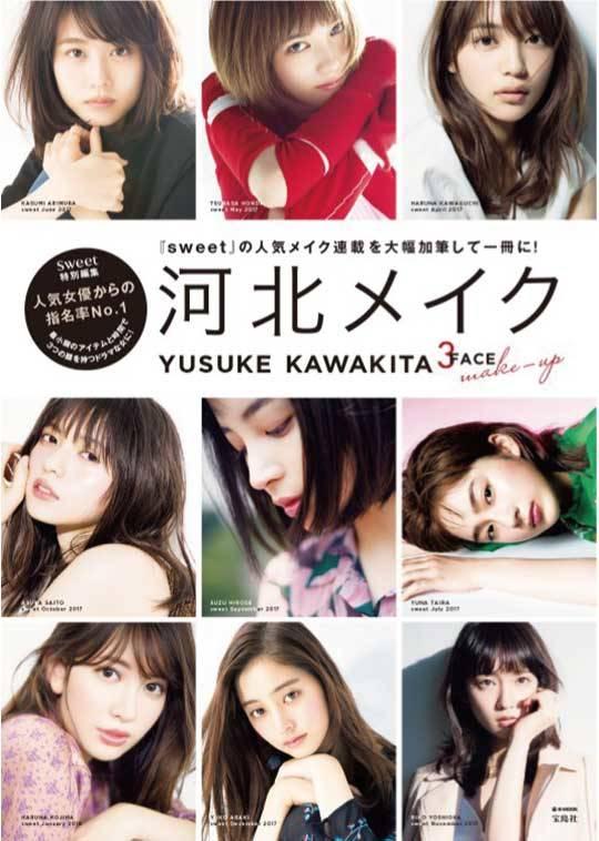 【美容】話題となった「河北メイク」の雑誌SWEET編集版が登場! (2018年3月号)
