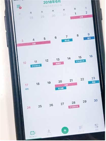 【マネー・仕事】忙しいワーママに便利なスケジュール共有管理アプリ(2018年3月号)