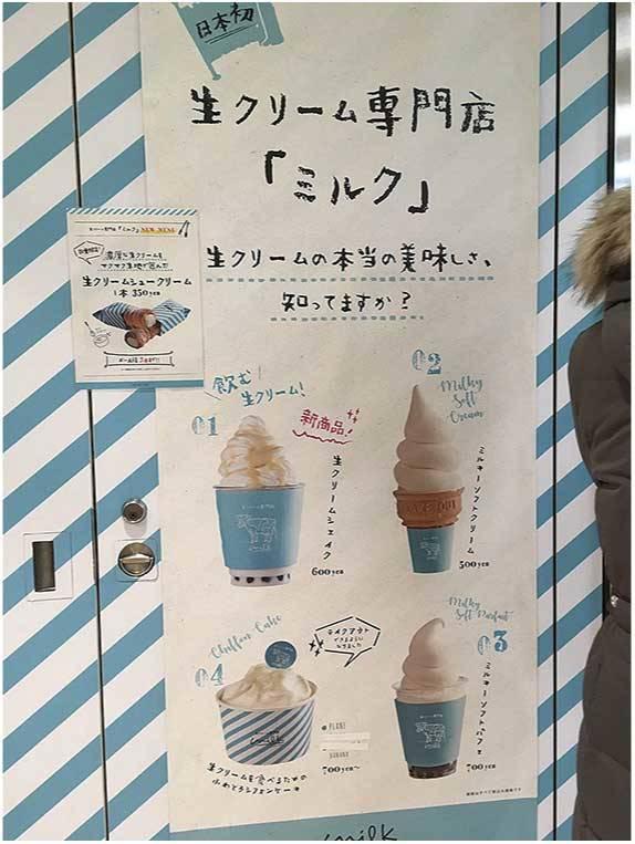 【食】日本初の生クリーム専門店「ミルク」ふんわりなめらか生クリームが主役の新感覚スイーツ(2018年2月号)