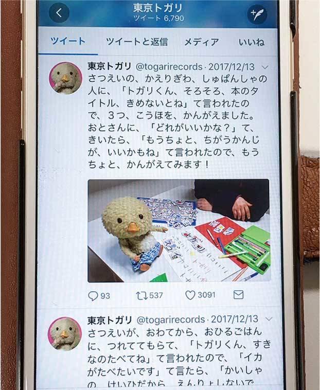 トガリ ツイッター 東京