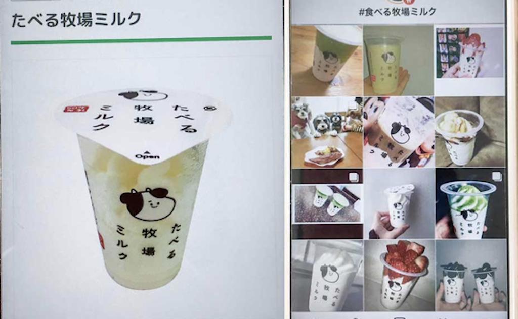 【食】 インスタグラムで話題!売れ切れ続出のアイス ファミマの「食べる牧場ミルク」を自己流アレンジ(2018年4月号)