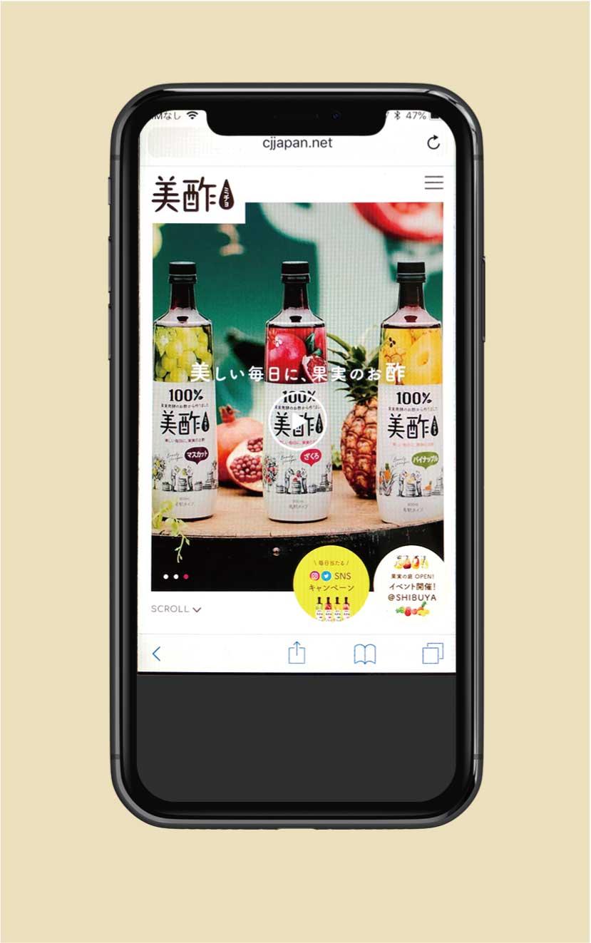 【健康・運動】韓国発!ジュースのようにおいしいお酢「美酢」(2019年8月号)