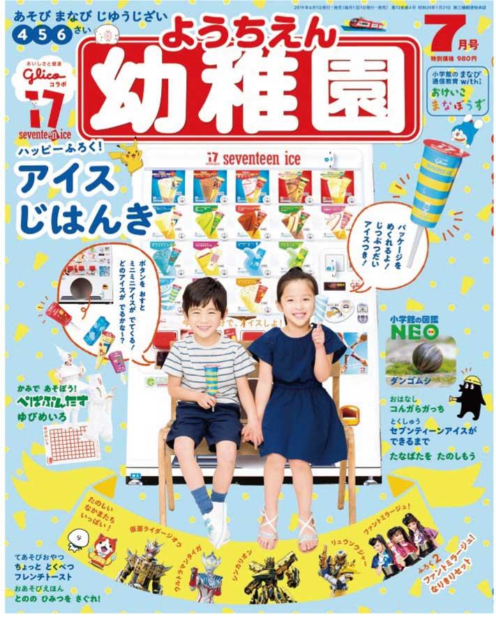 【ファミリー・キッズ】異例の緊急重版!小学館の幼児誌付録「アイスの自販機」(2019年8月号)