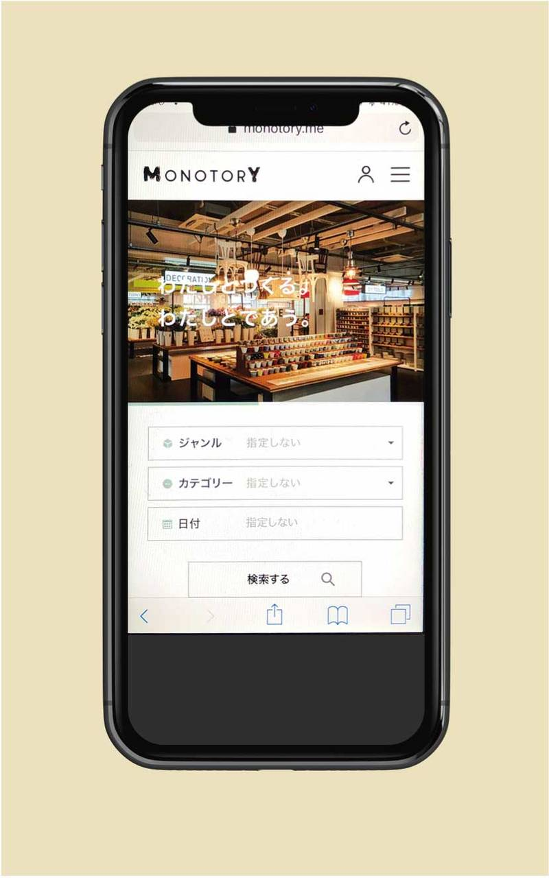 【学び・余暇】創りたいがぎっしり!クリエーティブ体験マーケット「MONOTORY」(2019年8月号)