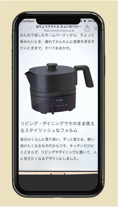 【住まい・暮らし】小鍋としても使える多機能ポット 「万能ケトル」