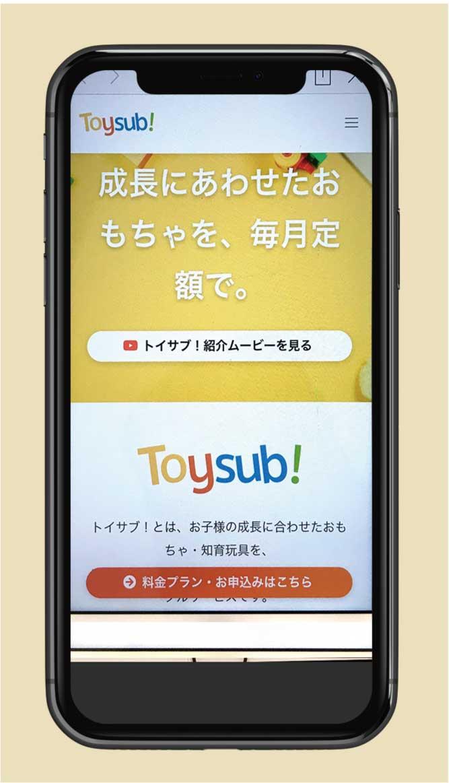 【ファミリー・キッズ】知育玩具を定額課金レンタル 「トイサブ!」