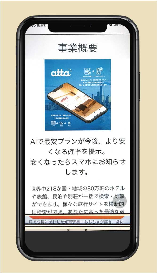 【マネー・仕事】ビッグデータとAIを駆使した 宿泊施設予約アプリ「atta」