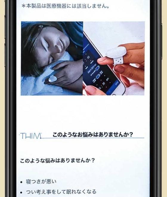 【健康・運動】ITで睡眠の質を向上させる「スリープテック」(2019年7月号)