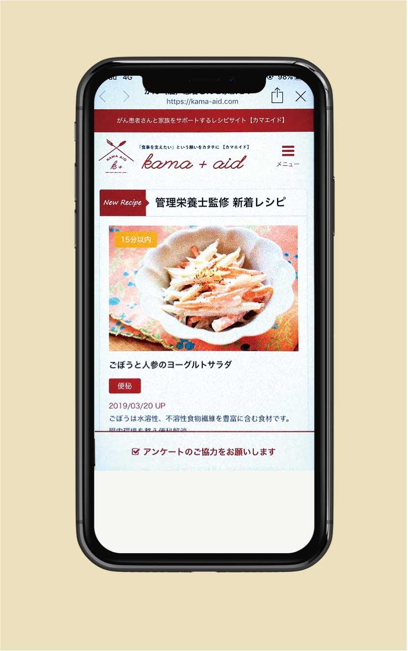 【健康・運動】がん患者向けレシピサイト「kama + aid(カマエイド)」(2019年5月号)