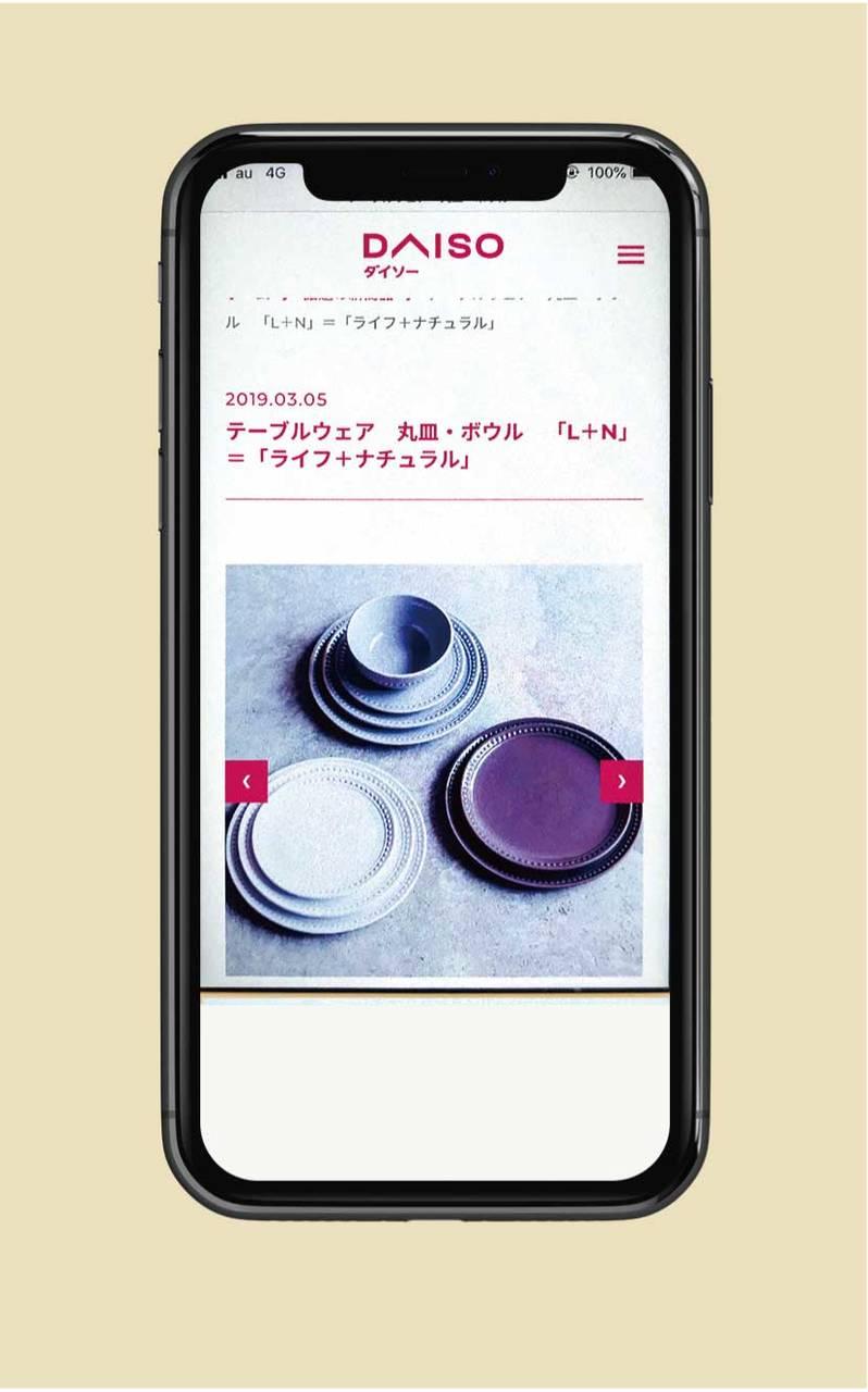 【住まい・暮らし】 100円には見えない!「テーブルウェア(丸皿・ボウル)」(2019年5月号)
