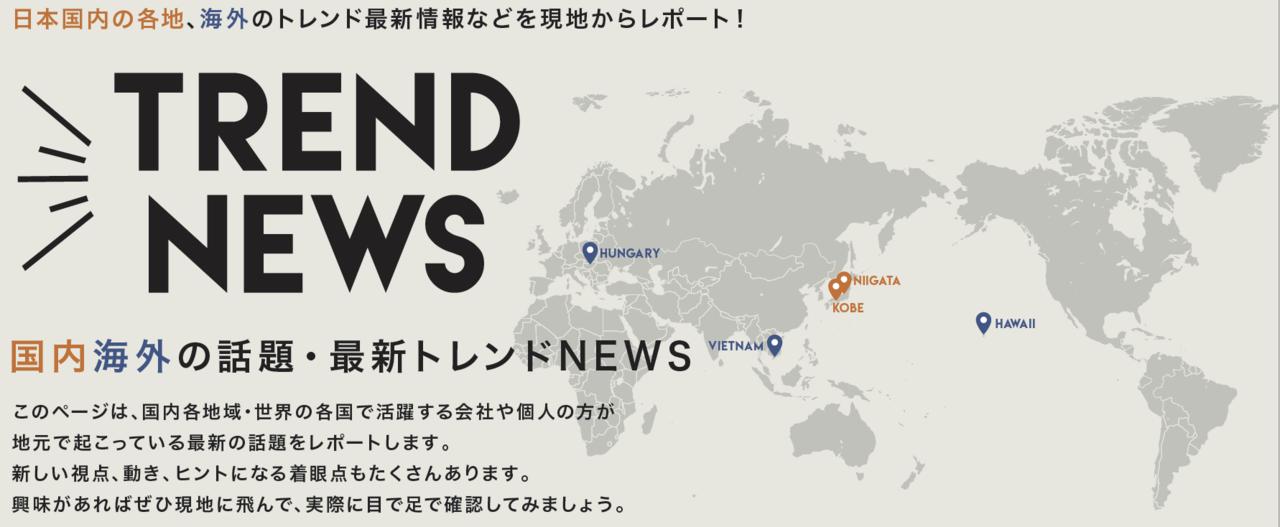 【TREND NEWS】国内海外の話題・最新トレンドNEWS(新潟/神戸/ハンガリー/ベトナム/ハワイ)(2019年1月号)